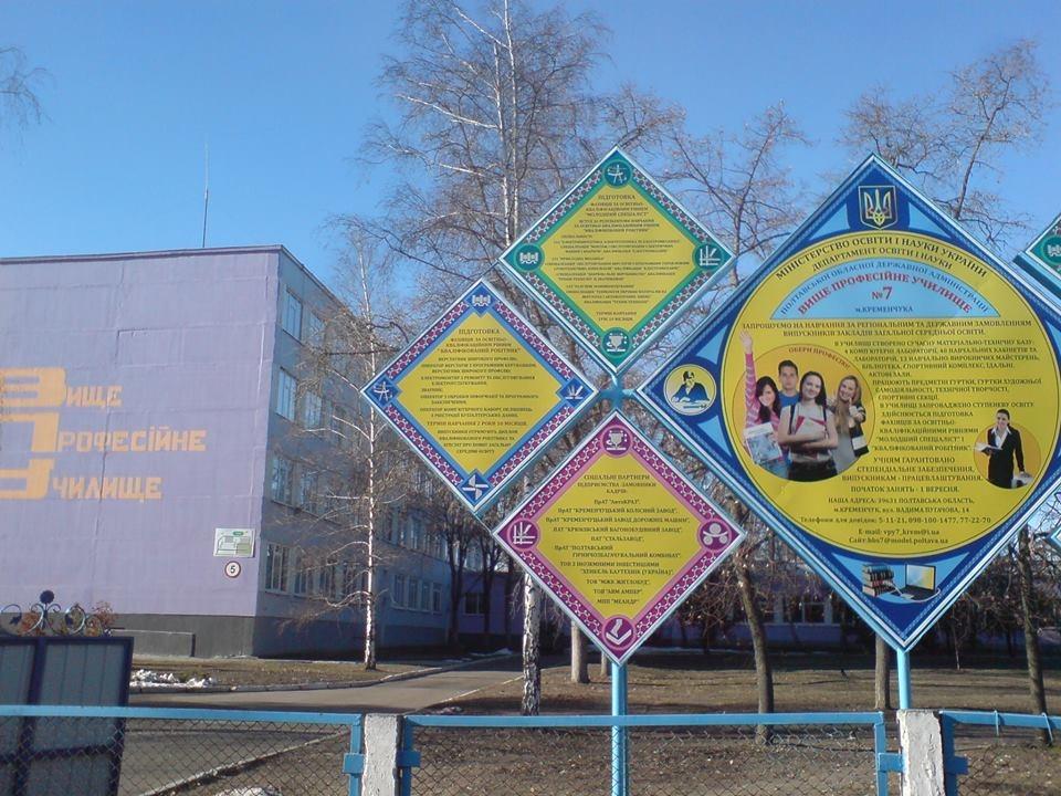 Вище професійне училище – 7 м.Кременчука