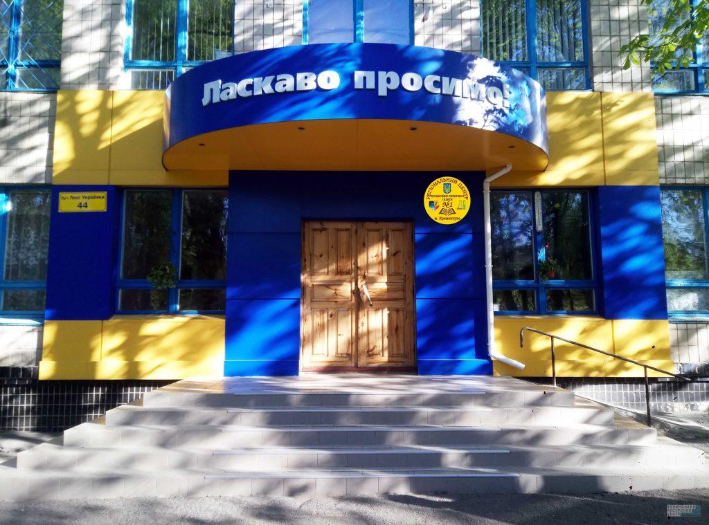Регіональний ЦПТ -1 м. Кременчук