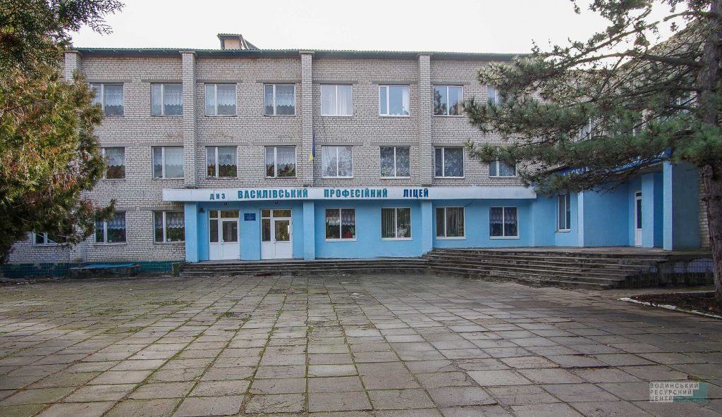 Василівський професійний ліцей