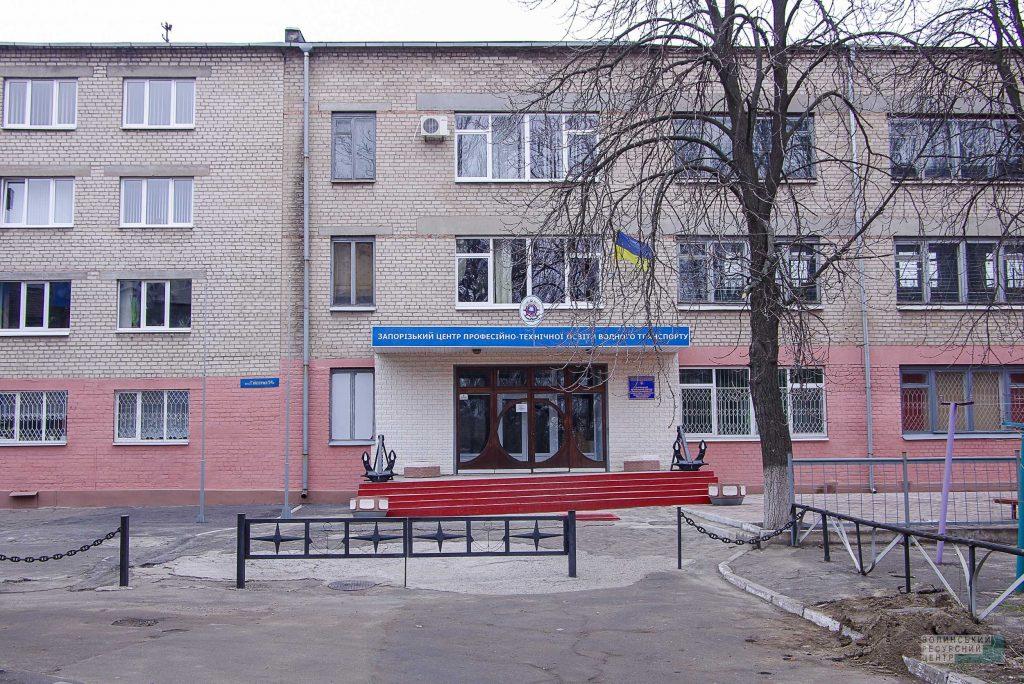 Запорізький центр професійно-технічної освіти водного транспорту