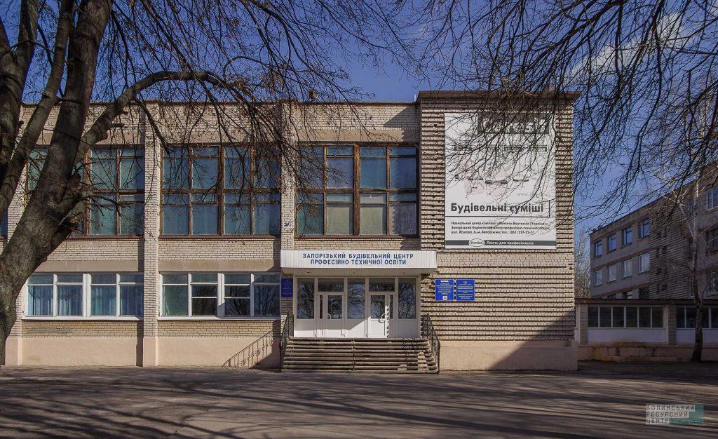 Запорізький будівельний центр професійно-технічної освіти